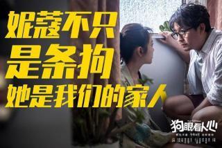 黄磊闫妮主演《狗眼看人心》定档 4.20