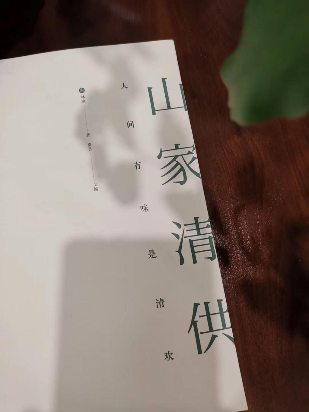 他把食谱写成了经典 林洪,宋代晋江(今福建泉州)人,生卒年不详,曾中图片