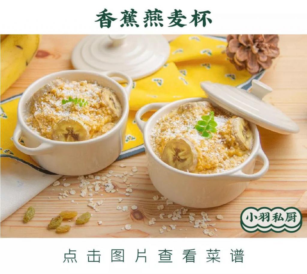 【明天吃】肉末燕麦杯、芋头蒸豆角、土豆香蕉如何酱炒长风琴图片