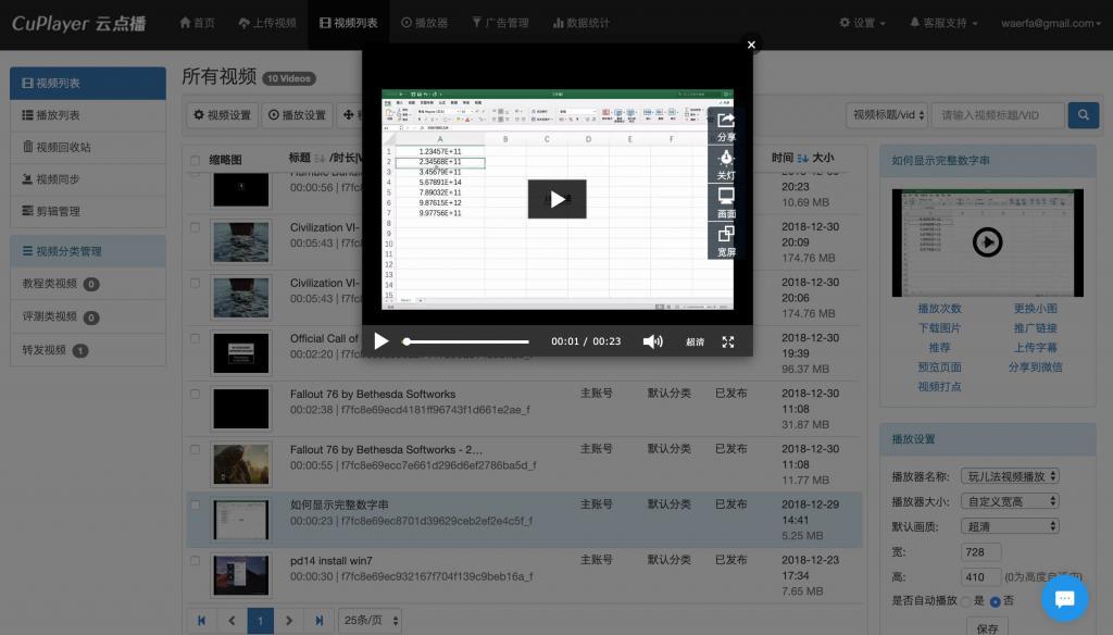 酷播云:永久免费无视频的全大虾平台云v视频广告做法王婆视频的图片