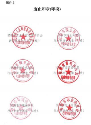 注意!安顺市政府这13枚印章作废 启用9枚新印章