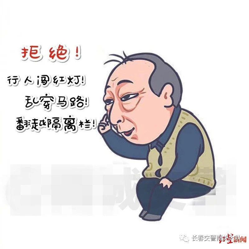 """""""苏大强""""你成功的引起了长春南关交警的注意!图片"""