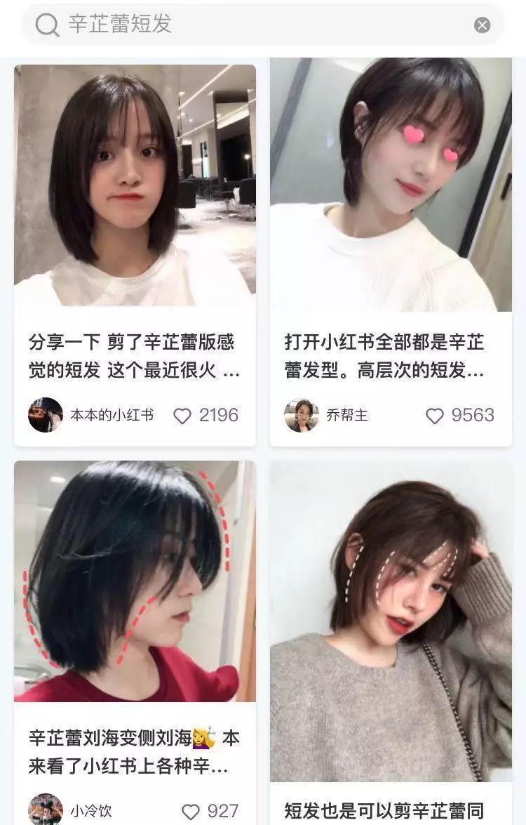 辛芷蕾的短发和泫雅羊毛卷 选哪个 ?图片