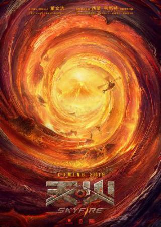 《天·火》海报曝光 特效镜头与《流浪地球》等量