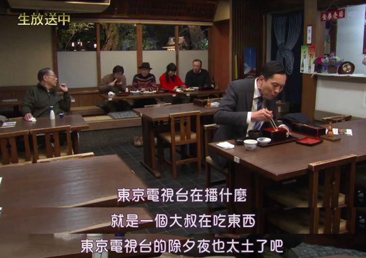 日本皇后最恨,东京人美食,日本电视台有多骚?公园最爱首相图片