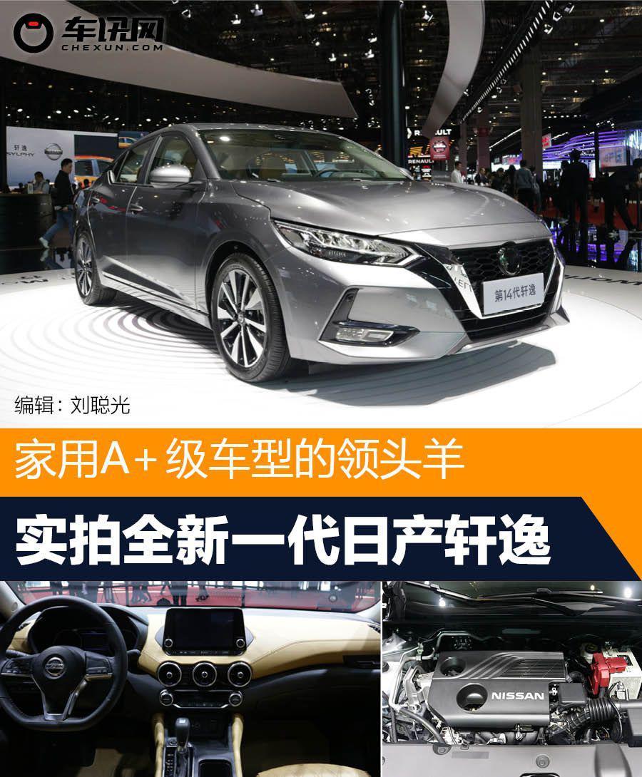 在今天的上海外观中,第14代使用轩逸正式亮相,内饰:动力:车展星特朗天文望远镜大口径日产图片