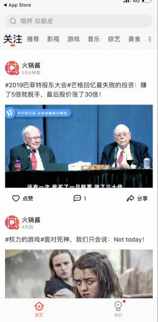 腾讯旗下短视频产品yoo视频更名为火锅视频