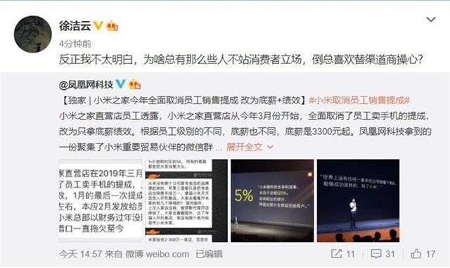 徐洁云回应小米之家取消提成:总替渠道商担心