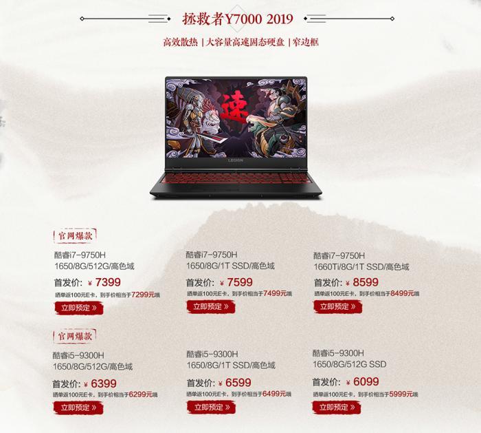 联想 Y7000 2019 目前提供 6 种配置供选择,分别是: 酷睿 i7-9750H/1650/8G/512G/ 高色域售价 7399 元, 酷睿 i7-9750H/1650/8G/1T SSD/ 高色域售价 7599 元, 酷睿 i7-9750H/1660Ti/8G/1T SSD/ 高色域售价 8599 元, 酷睿 i5-9300H/1650/8G/512G/ 高色域售价 6399 元, 酷睿 i5-9300H/1650/8G/1T SSD/ 高色域售价 6599 元, 酷睿 i5-9300H/16
