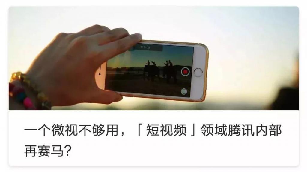 yoo 视频更名为火锅视频,腾讯系视频 app 探索长带短模式 | 最前线