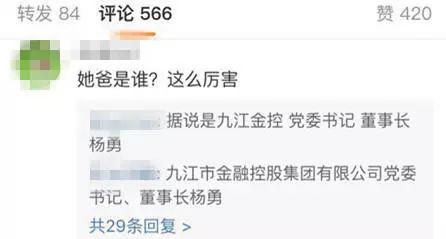 《29 岁女行长挂职副县长引质疑,九江银行:成立调查组》