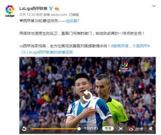 西甲官微宣布武磊当选末轮最佳球员 票数5倍碾压3位对手总和图片