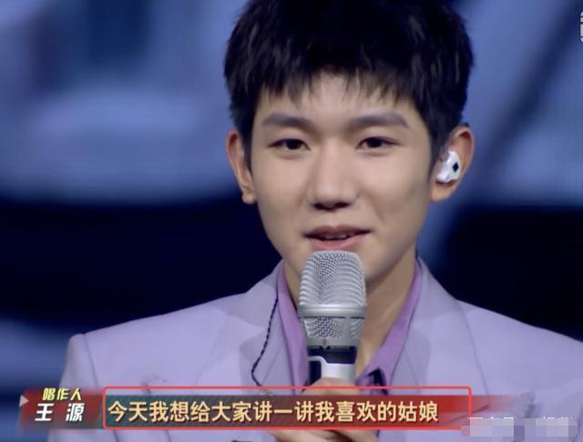 王源在《我是唱作人》中发表了他的新歌——《姑娘》.