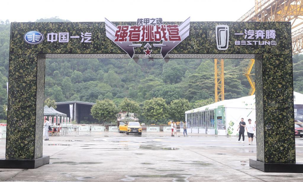 奔腾 T77 全国媒体试驾会广州站完美收官
