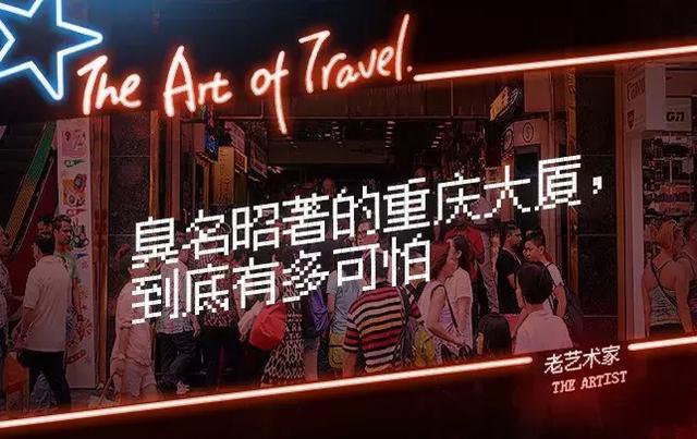 """""""到了香港,千万别进重庆大厦"""""""
