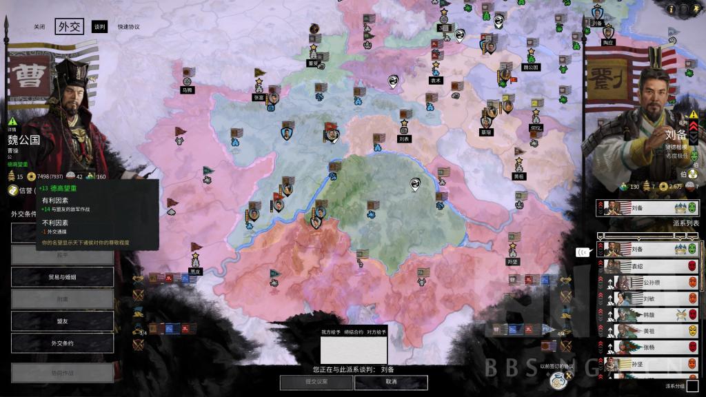 全面战争三国:曹操双极难综合大型攻略五一东北旅游攻略图片