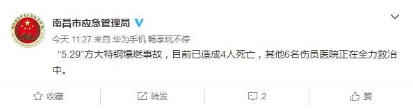 """《已致 4 死 6 伤!"""" 5.29 """"方大特钢爆燃事故最新消息》"""