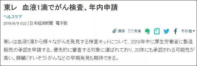 """《""""女版乔布斯""""忽悠了整个美国的""""滴血验癌"""",被日本实现了?》"""