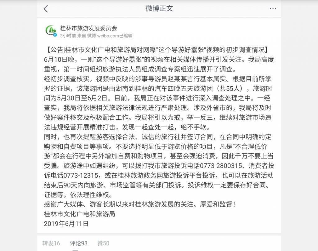 《桂林女导游强制游客一小时消费 2 万元,文旅局:涉事导游言行基本属实》