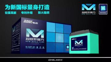 超威电源:助力新国标电动车市场回暖-识物网 - 15NEWS.CN