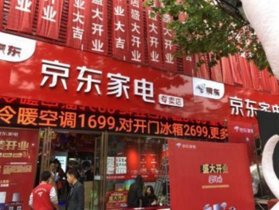 618 五星新店破纪录 , 京东家电专卖店成线下最火爆市场-识物网 - 中国商业零售品牌知识门户