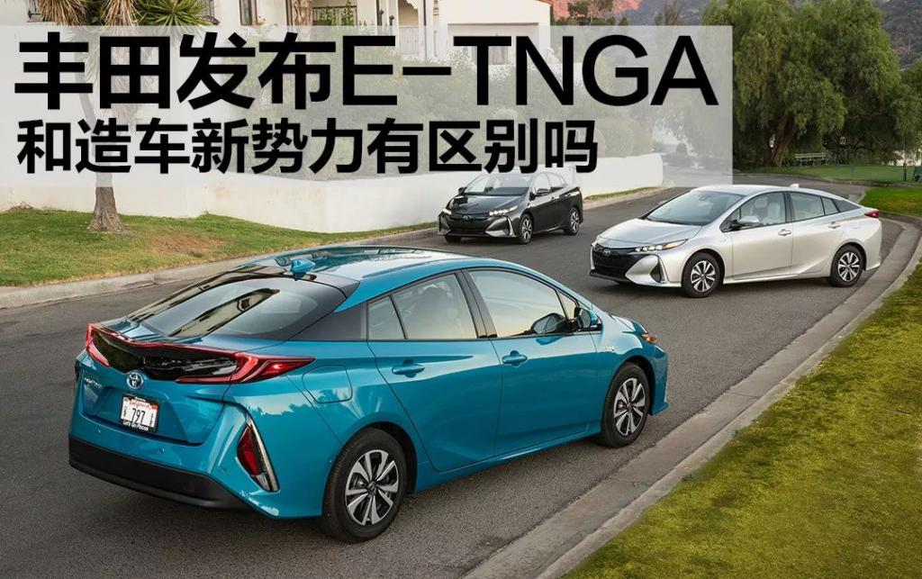 豐田發布的e-TNGA,和造車新勢力有區別嗎?