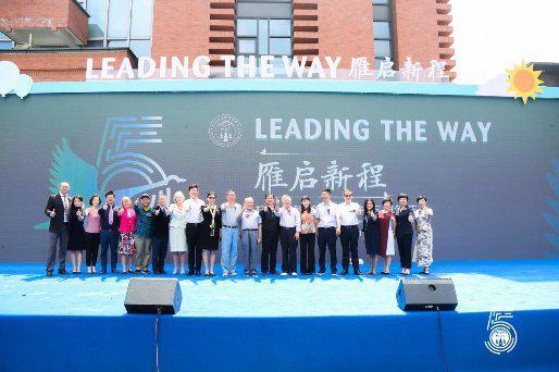 博约致远 雁启新程 杭州娃哈哈双语学校欢庆五周年
