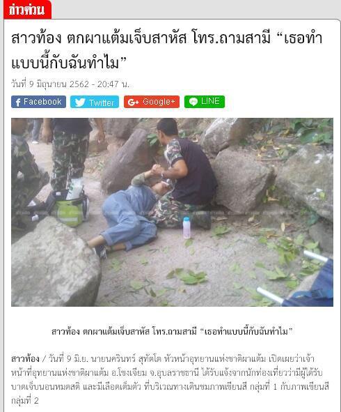 《男子被指在泰国将怀孕 3 个月的妻子推下悬崖,中领馆:当地警方正在调查》