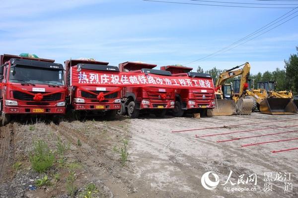 佳鹤铁路改造工程开工建设
