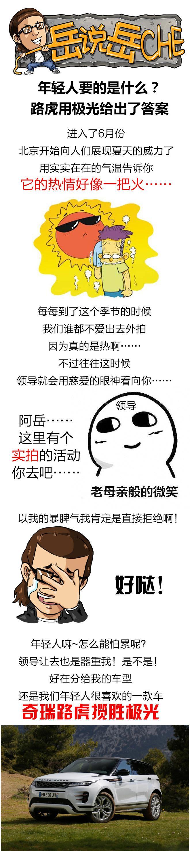 《岳說岳che》之攬勝極光 路虎給出的問題答案