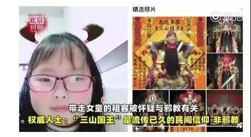 失踪女童漳州出现