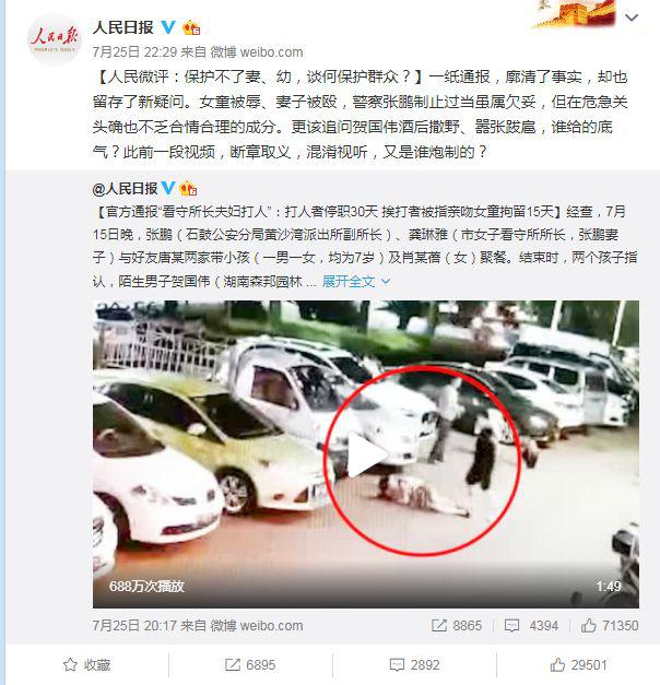 """《人民日报力挺""""衡阳打人警察"""":保护不了妻幼,何谈保护群众!》"""