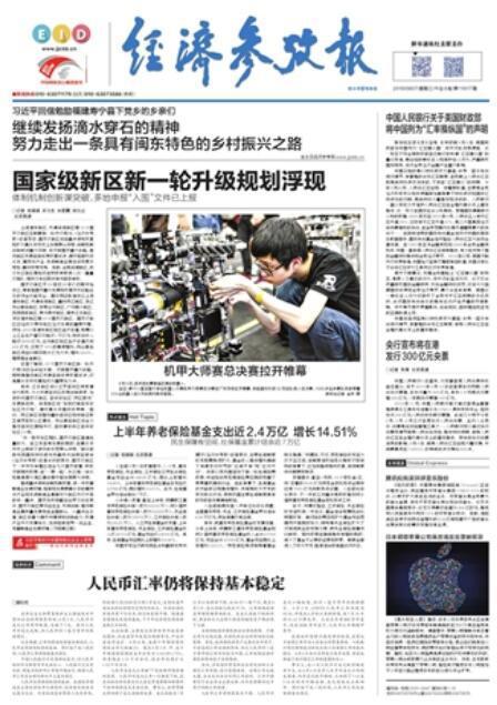 经济参考报头版头条:国家级新区新一轮升级规划浮现