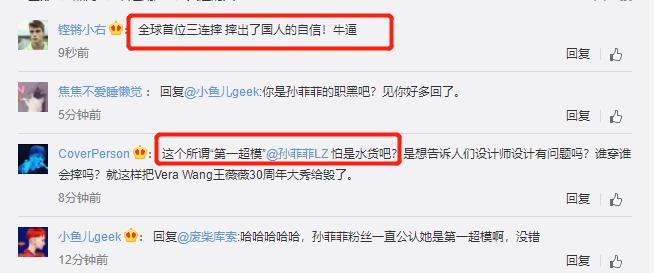 《名模孙菲菲 T 台走秀连跌 2 次 网友质疑其水平》