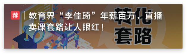 "P2P交流-投资理财""注水网红""卖货翻车,揭秘百万流量0成交背后的黑吃黑骗局!理财平台(20)"