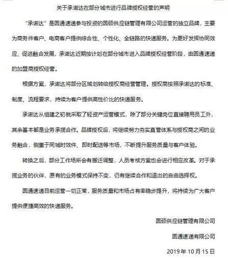 P2P交流-投资理财圆通裁员风波背后,是快递业的江湖险恶理财平台(12)