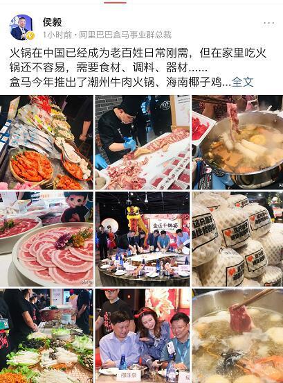 P2P交流-投资理财盒马上线暖锅外送 侯毅:代价只是暖锅店的一半理财平台(1)