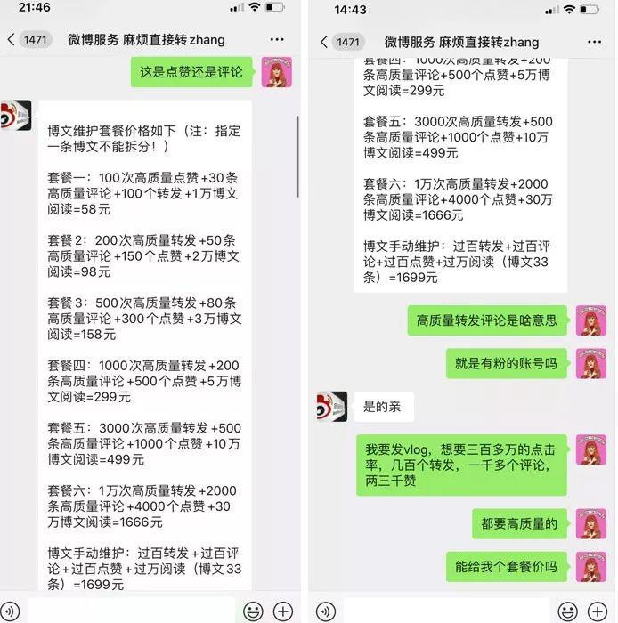 P2P交流-投资理财潘金莲遇上了西门庆:新媒体大V刷量之争的本质理财平台(2)