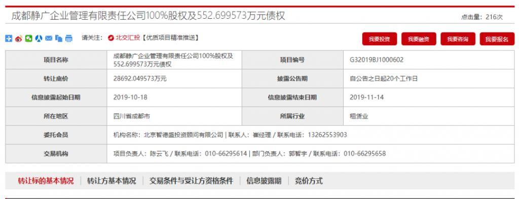 P2P交流-投资理财底价吃底价出:安邦瘦身卖楼 时隔9年价格仅涨1200万理财平台(2)