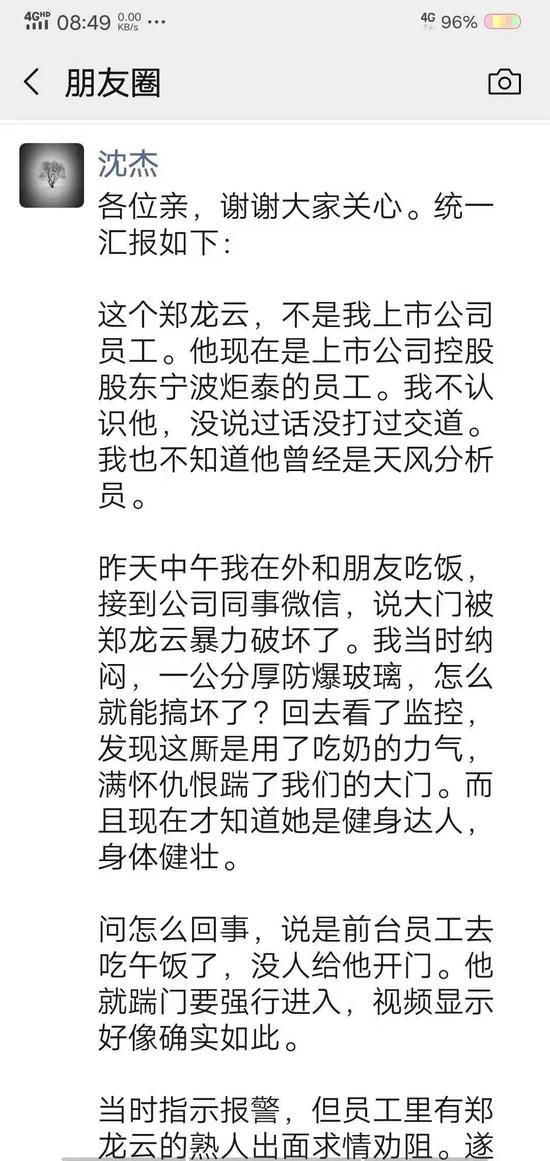 P2P交流-投资理财吉翔股份董事长回应打人:郑龙云暴力破门在先理财平台(1)