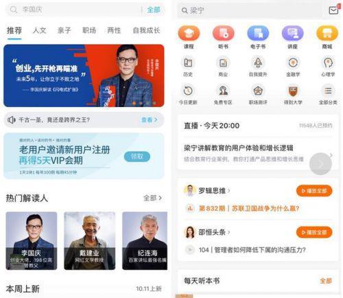 """P2P交流-投资理财""""摔杯""""的李国庆 并不轻易的再创业理财平台(4)"""