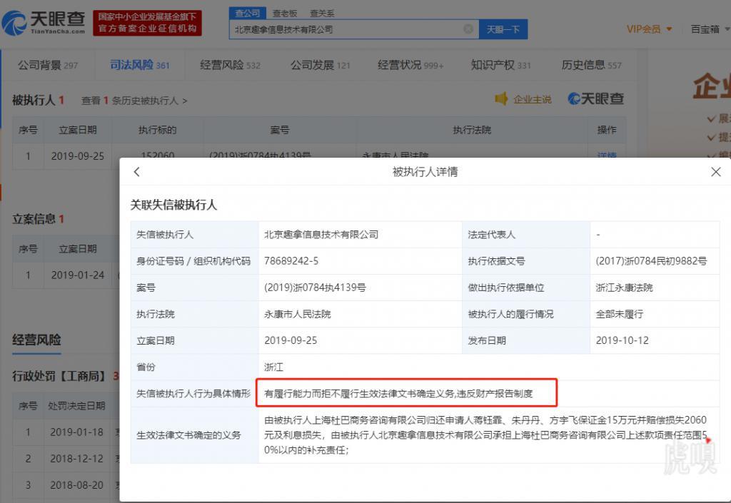 P2P交流-投资理财去哪儿网回应被列为老赖:法院误操作,已撤销处理理财平台(2)
