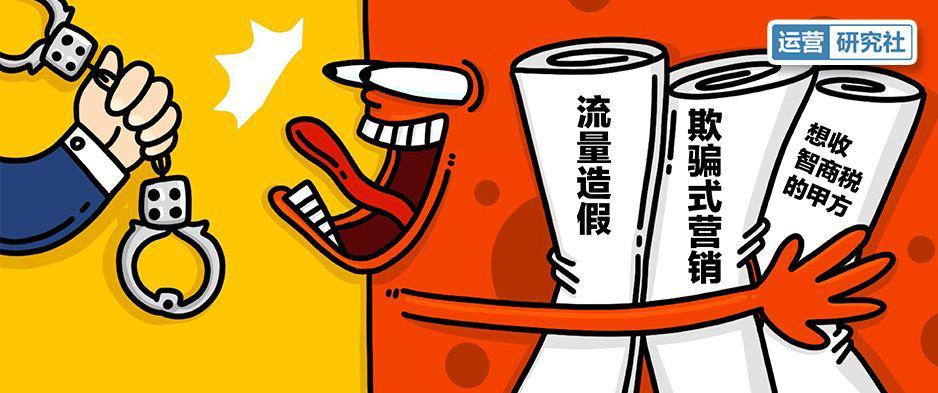 "P2P交流-投资理财""注水网红""卖货翻车,揭秘百万流量0成交背后的黑吃黑骗局!理财平台(1)"