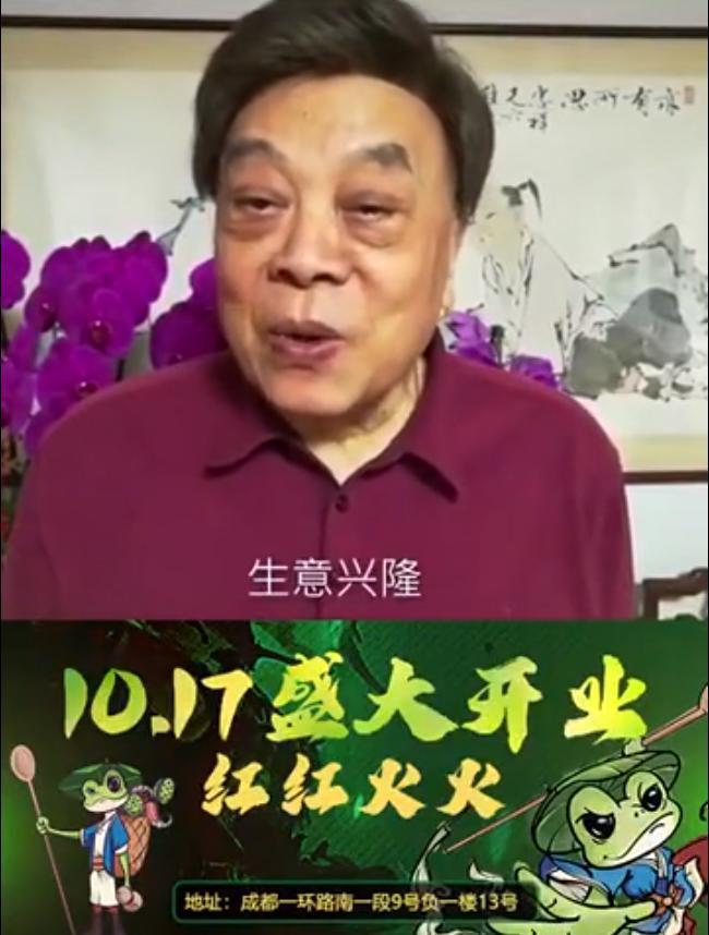 P2P交流-投资理财花4000块就能和赵忠祥见一面?揭秘过气明星背后产业链理财平台(3)