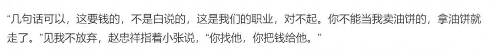 P2P交流-投资理财花4000块就能和赵忠祥见一面?揭秘过气明星背后产业链理财平台(8)
