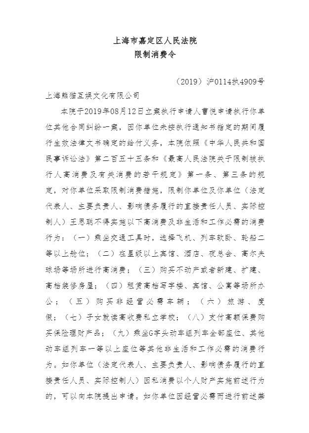 """王思聪这次真成""""老赖""""了,被限制高消费,飞机火车只能坐二等座"""