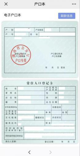 """再也不怕丢户口本了,湖南推出""""电子户口本"""",可在手机上注册认证"""