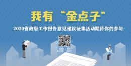 """你的建议可能写入省政府工作报告,湖南省政府请你提""""金点子"""""""