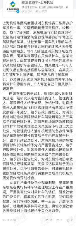 私用救护车接机,上海机场处理结果来了!
