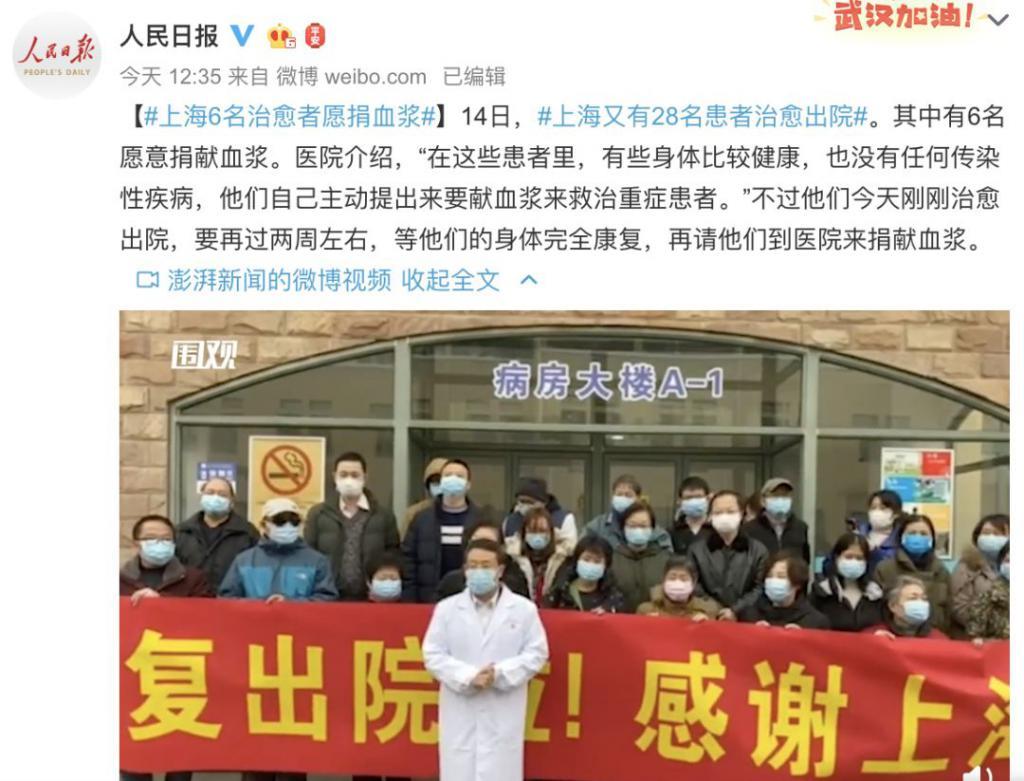 上海6名治愈者愿捐血浆